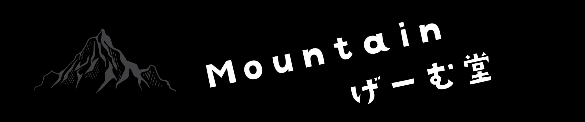 Mountainげーむ堂